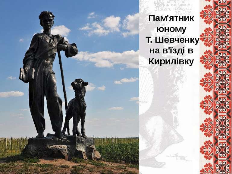 Пам'ятник юному Т. Шевченку на в'їзді в Кирилівку