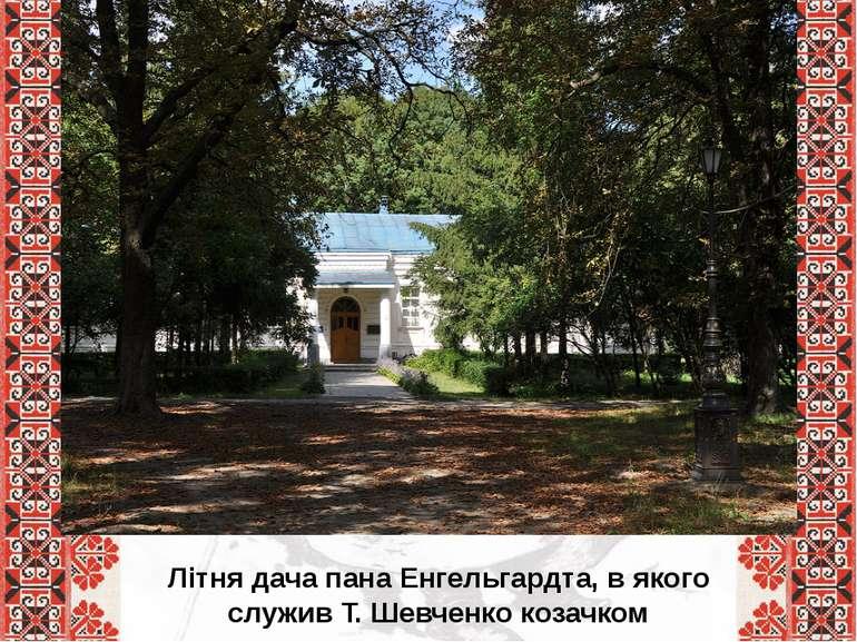 Літня дача пана Енгельгардта, в якого служив Т. Шевченко козачком