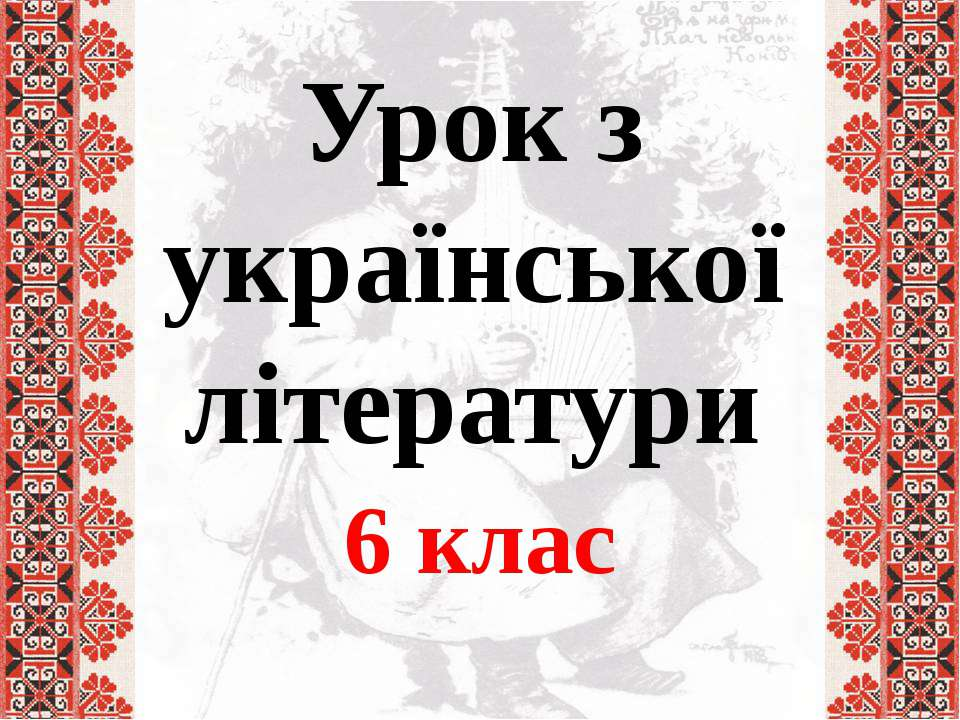 Урок з української літератури 6 клас