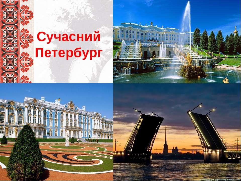 Сучасний Петербург