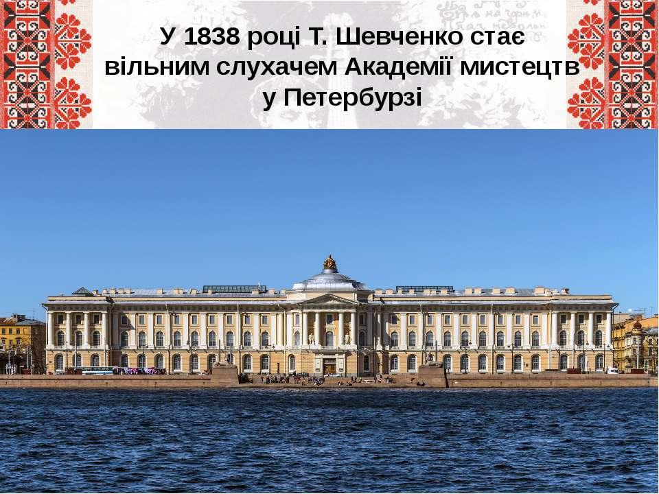 У 1838 році Т. Шевченко стає вільним слухачем Академії мистецтв у Петербурзі