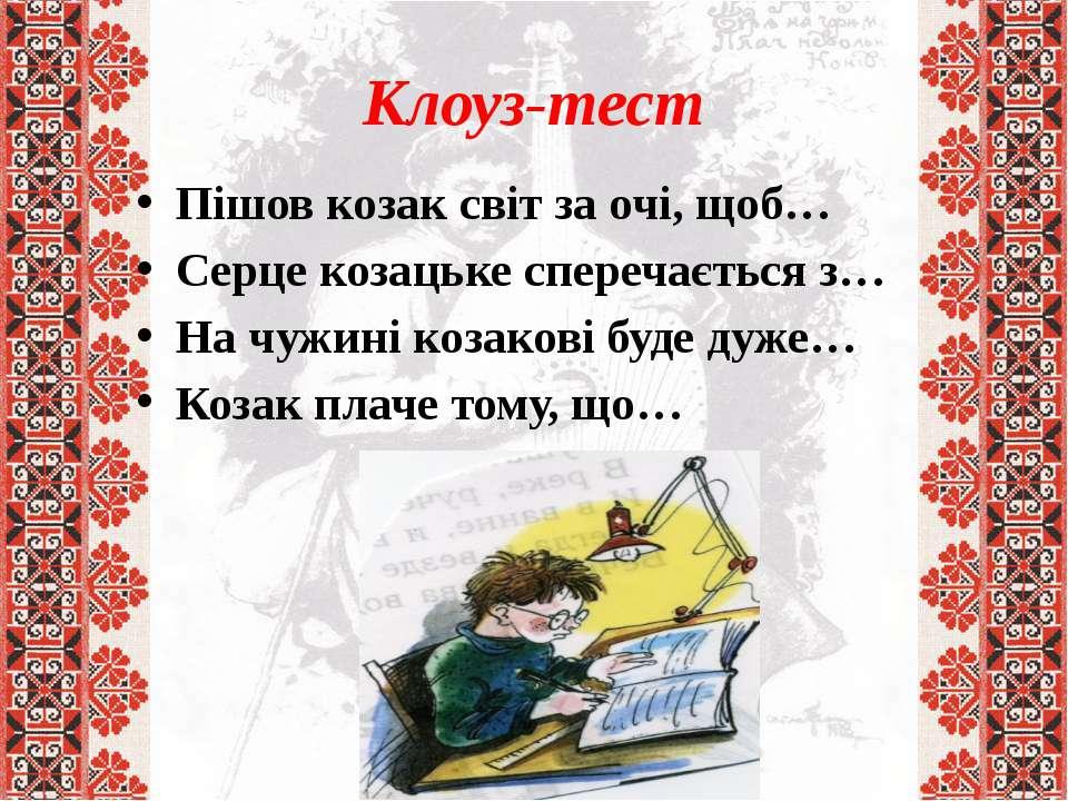 Клоуз-тест Пішов козак світ за очі, щоб… Серце козацьке сперечається з… На чу...