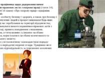 Обов'язки працівника щодо додержання вимог нормативно-правових актів з охорон...