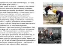 Право працівників на пільги і компенсації за важкі та шкідливі умови праці (с...