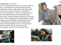 Охорона праці жінок (стаття 10). Забороняється застосування праці жінок на ва...
