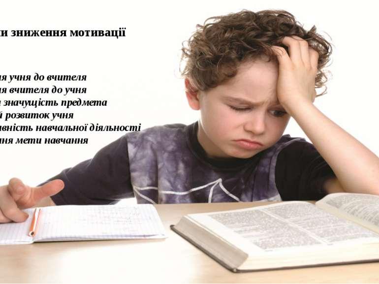 Причини зниження мотивації Ставлення учня до вчителя Ставлення вчителя до учн...