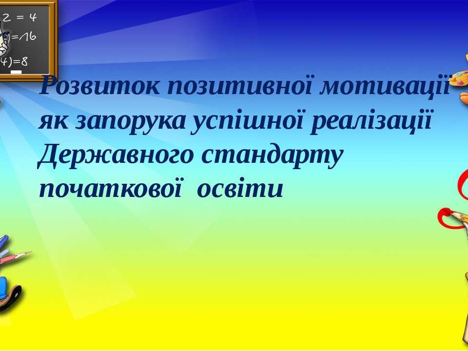 Розвиток позитивної мотивації як запорука успішної реалізації Державного стан...