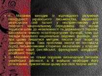 Є. Маланюк виходив із відповідного розуміння своєрідності українського письме...