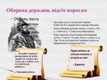 Провідну роль в організації оборони Київської Русі відіграв Володимир Мономах...