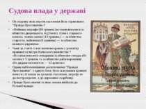"""На охорону яких верств населення була спрямована """"Правда Ярославичів«? «Найви..."""