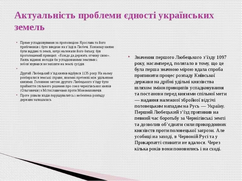 Пряме успадковування за пропозицією Ярослава та його прибічників і було введе...