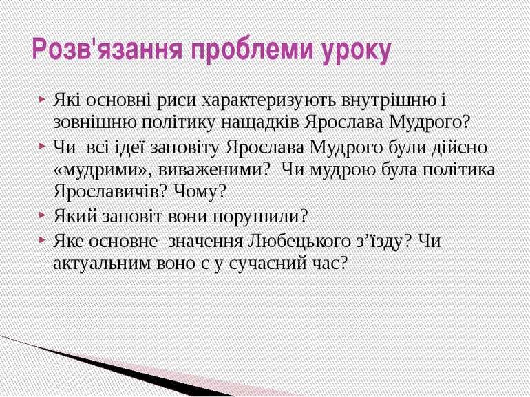 Які основні риси характеризують внутрішню і зовнішню політику нащадків Яросла...