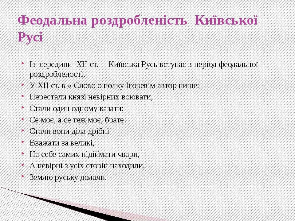 Феодальна роздробленість Київської Русі Із середини XII ст. – Київська Русь в...