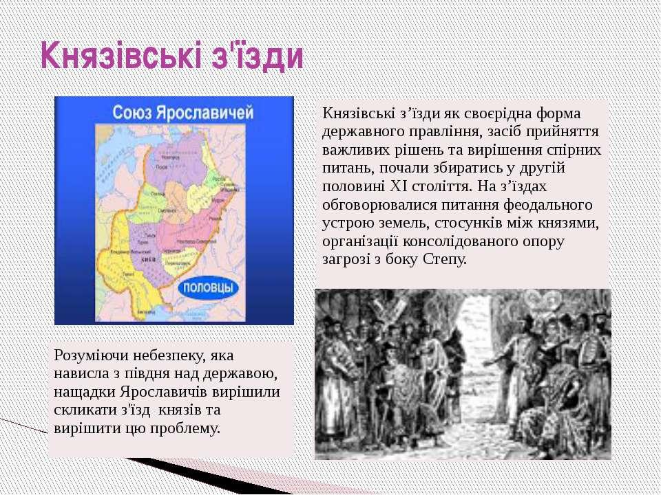 Князівські з'їзди Розуміючи небезпеку, яка нависла з півдня над державою, нащ...