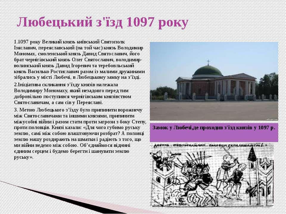 1.1097 року Великий князь київський Святополк Ізяславич, переяславський (на т...
