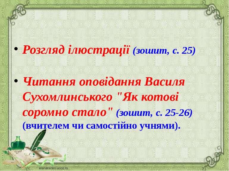 """Розгляд ілюстрації (зошит, с. 25) Читання оповідання Василя Сухомлинського """"Я..."""