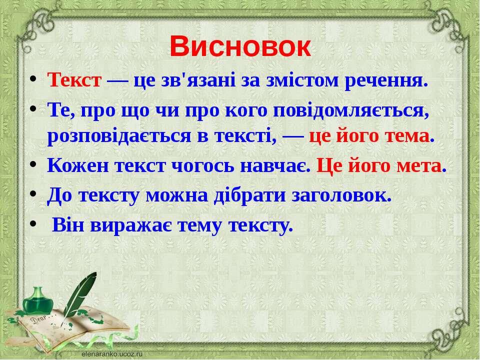 Висновок Текст — це зв'язані за змістом речення. Те, про що чи про кого повід...