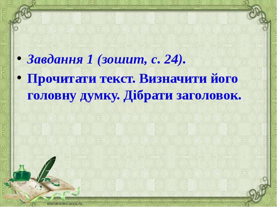 Завдання 1 (зошит, с. 24). Прочитати текст. Визначити його головну думку. Діб...