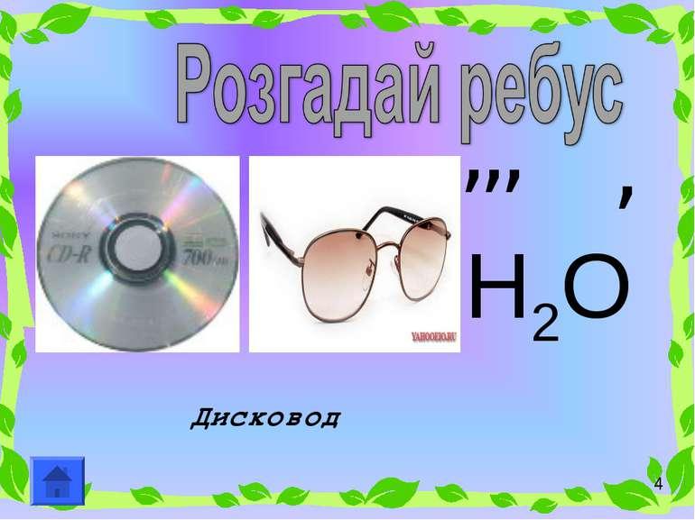 ,,, H2O , 4 Дисковод