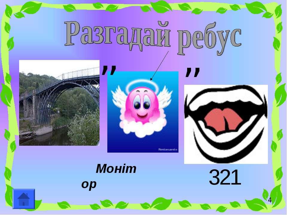 ,, ,, 321 4 Монітор
