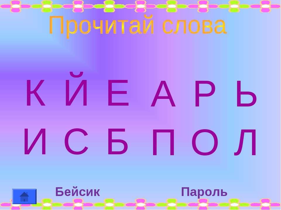 Бейсик Пароль К Й Е И С Б А Р Ь П О Л