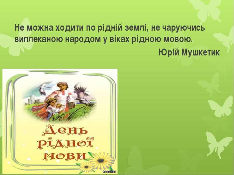 Не можна ходити по рідній землі, не чаруючись виплеканою народом у віках рідн...