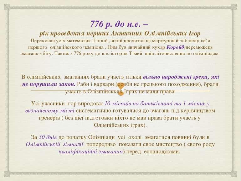776 р. до н.е. – рік проведення перших Античних Олімпійських Ігор Переконав у...
