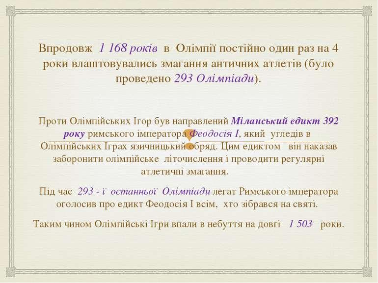 Впродовж 1 168 років в Олімпії постійно один раз на 4 роки влаштовувались зма...