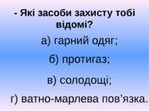 - Які засоби захисту тобі відомі? б) протигаз; а) гарний одяг; в) солодощі; г...