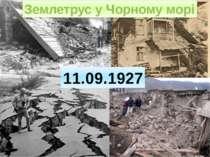 11.09.1927 Землетрус у Чорному морі