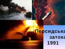 Персидська затока 1991