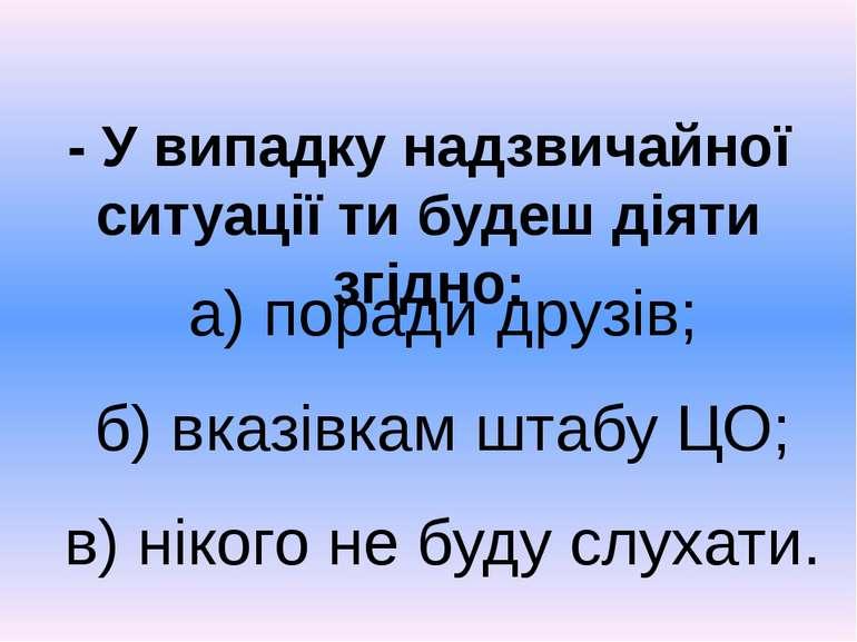 - У випадку надзвичайної ситуації ти будеш діяти згідно: а) поради друзів; б)...