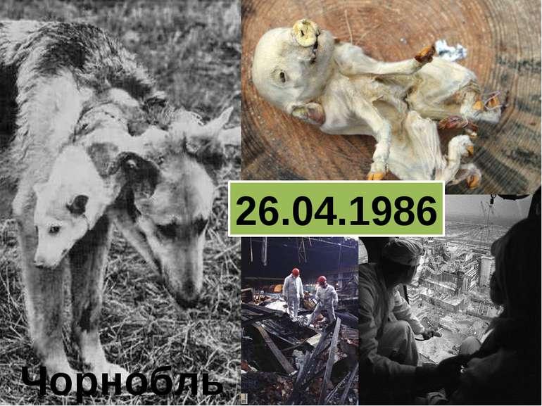 26.04.1986 Чорнобль