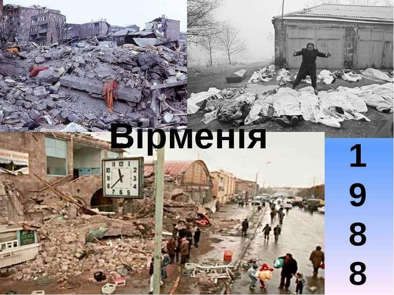 1 9 8 8 Вірменія
