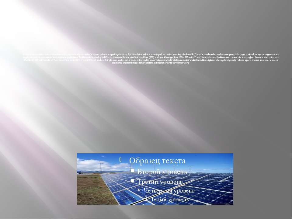 A solar panel is a set of solar photovoltaic modules electrically connected a...