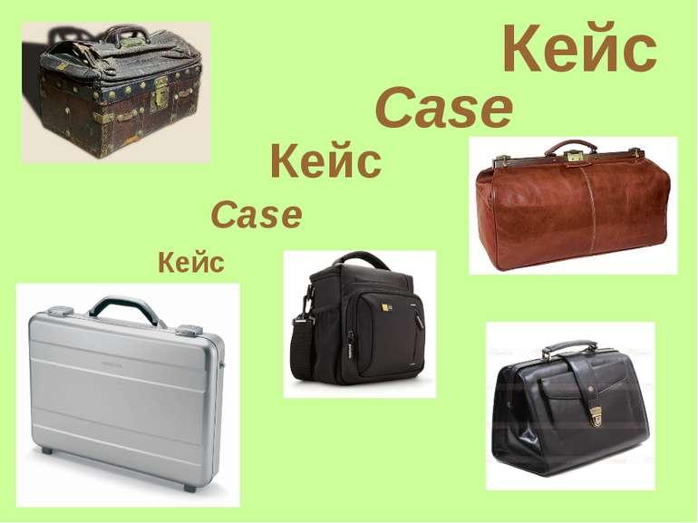 Кейс Кейс Case Case Кейс