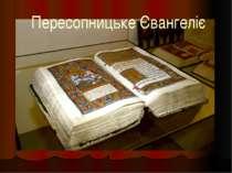 Пересопницьке Євангеліє
