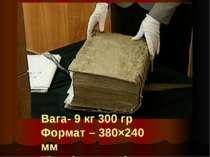 Вага- 9 кг 300 гр Формат – 380×240 мм Кількість сторінок - 482