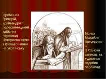 Ієромонах Григорій, архімандрит пересопницький , здійснив переклад Чотириєван...