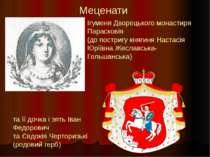 Меценати Ігуменя Дворецького монастиря Парасковія (до постригу княгиня Настас...