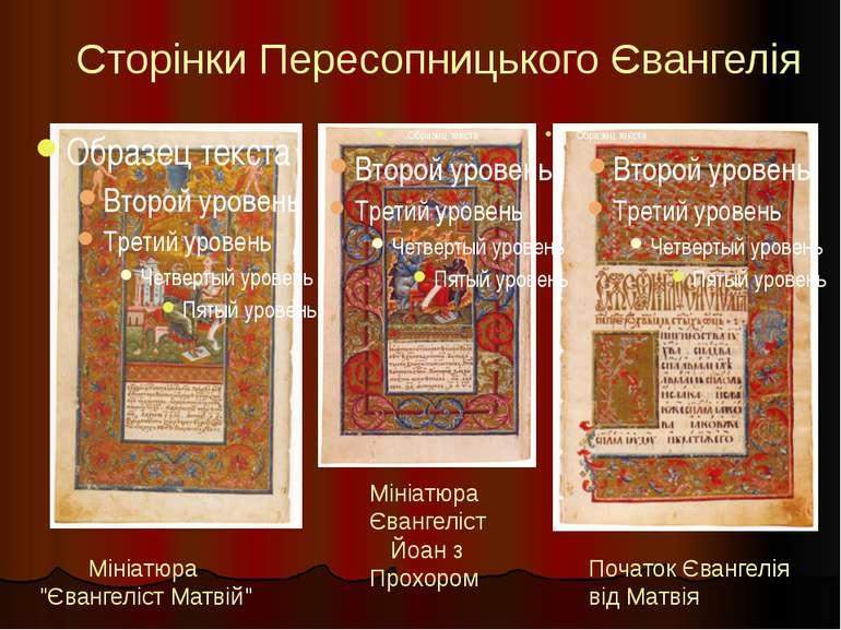"""Мініатюра """"Євангеліст Матвій"""" Початок Євангелія від Матвія Мініатюра Євангелі..."""