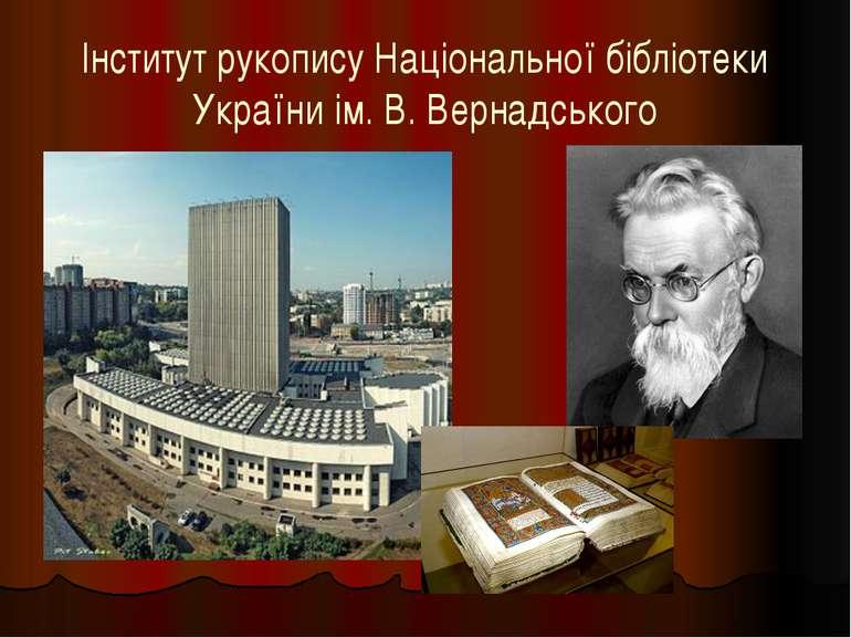 Інститут рукопису Національної бібліотеки України ім. В. Вернадського