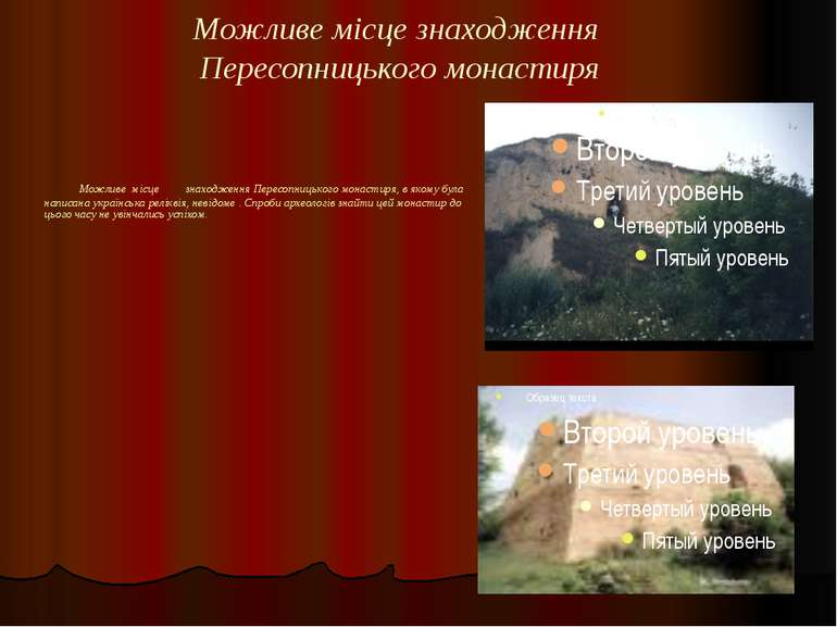 Можливе місце знаходження Пересопницького монастиря Можливе місце знаходження...