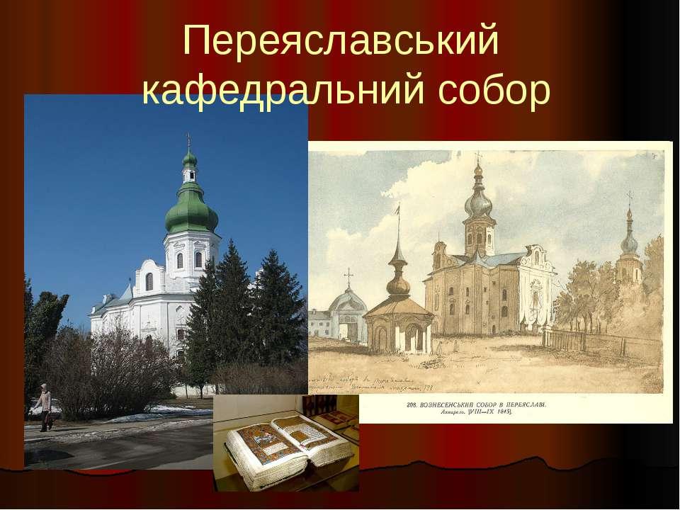 Переяславський кафедральний собор