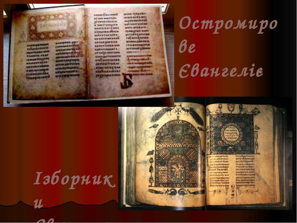 Остромирове Євангеліє Ізборники Святослава