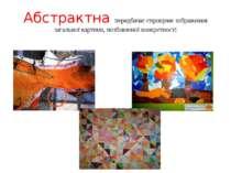 Абстрактна передбачає спрощене зображення загальної картини, позбавленої конк...