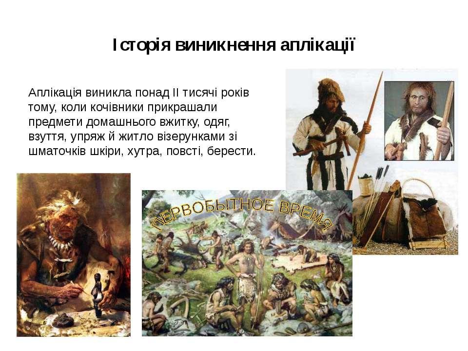Історія виникнення аплікації Аплікація виникла понад II тисячі років тому, ко...