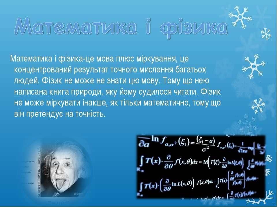 Математика і фізика-це мова плюс міркування, це концентрований результат точн...