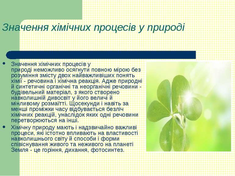 Значення хімічних процесів у природі Значення хімічних процесів у природіне...