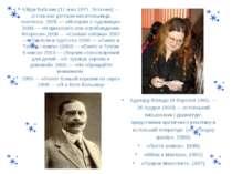 А йди Ва ллик (11 мая 1971, Эстония) — эстонская детская писательница, поэтес...